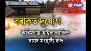 Flood creates havoc in Barak | Connection between Assam and Tripura disrupted