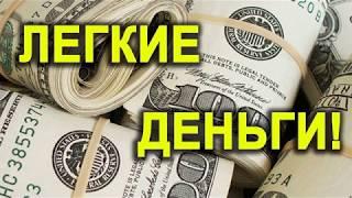 Заработать деньги в онлайне Лёгкие деньги Работа в интернете без вложений