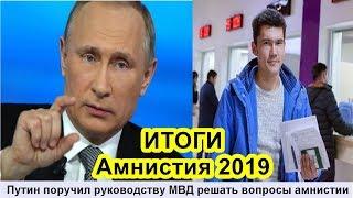 Амнистия мигрантов РФ 24 апреля 2019г. НАКИПЕЛО!!!