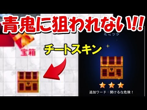 【青鬼オンライン】チートスキン確定!!宝箱スキンだと青鬼にバレない!!