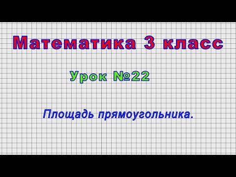 Математика 3 класс (Урок№22 - Площадь прямоугольника.)