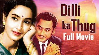 Classic Indian Cinema | DILLI KA THUG Full Movie HD (1958) | Nutan | Kishore Kumar | #CIC