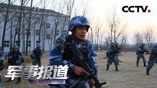《军事报道》 20191130| CCTV军事