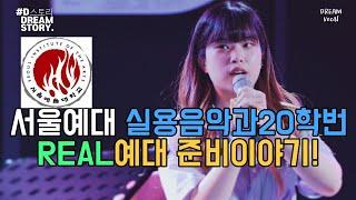 서울예대 실용음악과 20학번 모셨습니다 예대 입시 준비 이야기!