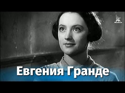 Евгения Гранде (драма, реж. Сергей Алексеев, 1960 г.)