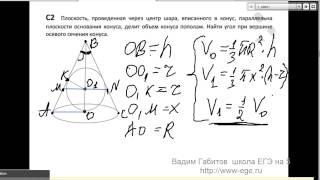 Онлайн уроки по математике Ларин 41  С2