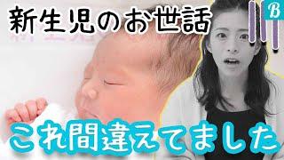 赤ちゃんが泣き止まない理由が分かった!?授乳に関する勘違いが判明…【初めての子育て】やってしまった失敗談