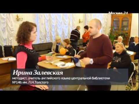 Бесплатные курсы иностранных языков в Москве - Найди себя
