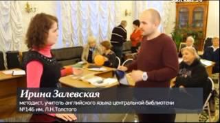 Москва-24  о курсах английского языка в библиотеке им.Л.Н. Толстого