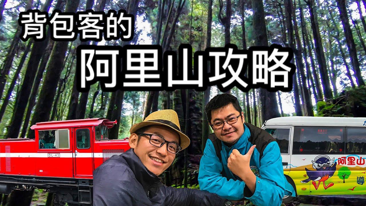 不要再搭阿里山小火車上山了!看看背包客怎麼上阿里山,再去尋找最老神木【環遊臺灣】TAIWAN VLOG 19 (CC字幕)
