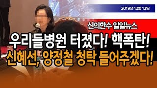 (일일뉴스) 우리들병원 터졌다!!! 핵폭탄!!! / 신의한수 19.12.12