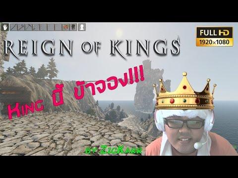 『Reign of Kings』ศึกแย่งชิงปราสาท King!! [Thai/ไทย]