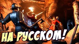 Kingdom Come: Deliverance будет на русском!