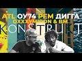 АМЕРИКАНЦЫ СЛУШАЮТ 17 Рэпер Lou Слушает KONSTRUKT ATL РЕМ ДИГГА ОУ74 mp3