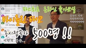 파스퇴르 육아교실 바이올린 태교 실시간 스트리밍!!(접속자가 무려 500명!!)