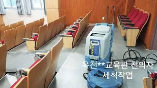 대전청소업체 청소코리아 천쇼파세탁작업
