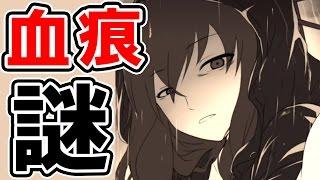 今カノの引き出しから血の付いたアレが・・・ -元カノは友達だから問題ない-【実況】#3 thumbnail