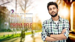 Tomar Ektu Choya Pele | Pritom Hasan | 3G | Bangla Song | Lyric Video | Eagle Music