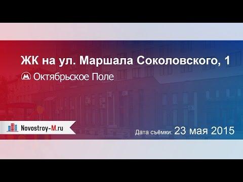 новостройки на октябрьском поле в москве