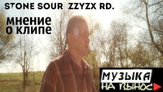 МУЗЫКА НА ВЫНОС ► Stone Sour - Zzyzx Rd. мнение о клипе
