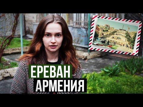С любовью из Еревана! / КОСАТКИНА