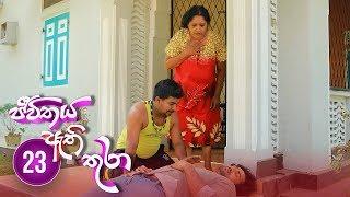 Jeevithaya Athi Thura | Episode 23 - (2019-06-13) | ITN Thumbnail