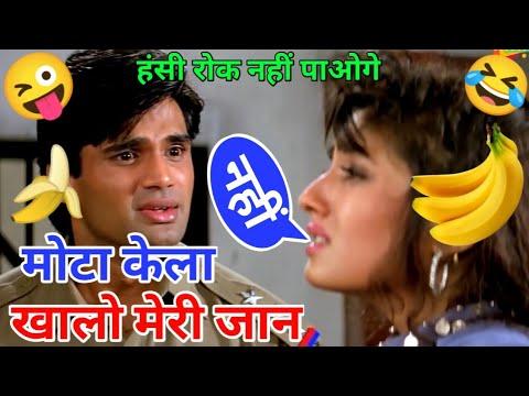 Download मोटा केला खालो🤣🤣|केला कोमेडी🤣🤣| Dilwale| Funny Dubbing Video |Sunil Shetty | Ajay Devgan | Akvines