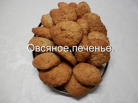 Рецепт печенья из овсяных хлопьев и бананов