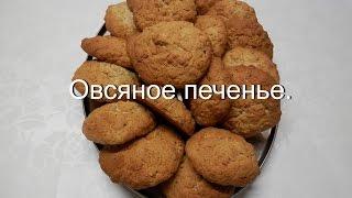 Овсяное печенье | Домашний рецепт печенья