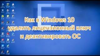 Видео урок. Как в Windows 10 удалить лицензионный ключ и деактивировать ОС