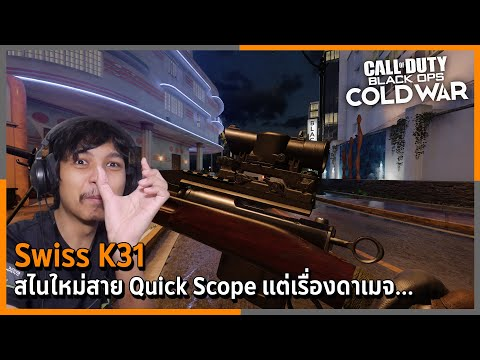 Download Swiss K31 สไนสาย Quick Scope แต่เรื่องดาเมจ... | Call of Duty: Black Ops Cold War Multiplayer ไทย