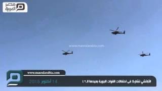 بالفيديو|  اﻷباتشي تشارك فى احتفالات القوات الجوية بعيدها الـ42