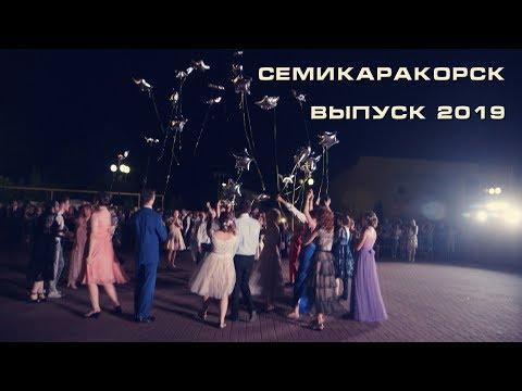 Выпускной 2019. Семикаракорск. Тизер