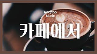 [1hour] 카페에서 따뜻하게 듣기 좋은 음악들