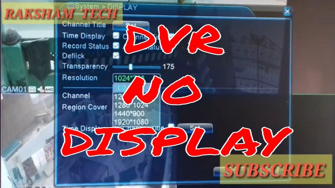 DVR NO DISPLAY||DVR OUT OF RANGE||DVR NO SIGNAL OUTPUT||DVR DISPLAY PROBLEM