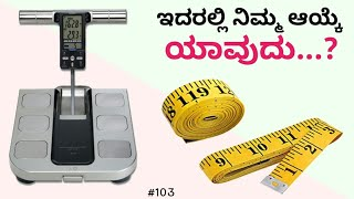 difference between fat loss and weight loss kannada  || Body Transformation Specialist