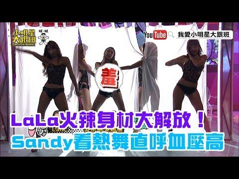 【超有梗】LaLa火辣身材大解放!Sandy看熱舞直呼血壓高