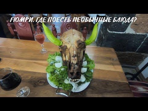 Армения #5. Гюмри. Что посмотреть и где поесть необычные блюда?