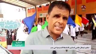 تنظيم كرنفال طلابي لتدشين الأنشطة المدرسية في عدن  | تقرير يمن شباب
