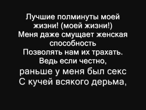 The Lonely Island (feat Akon) - I Just Had Sex (Русский перевод)