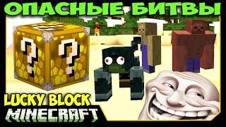ч.58 Опасные битвы в Minecraft - Лефт фор ДЕД lol (Left 4 Mine Mod)