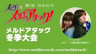 メルダーのメルドアタック!第9回(2018.02.15) 工藤友美 検索動画 22