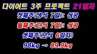 단기 다이어트 3주 프로젝트 20일차(생식 7일, 생수…