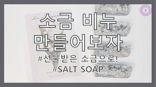 소금비누 만들어보자/salt soap/How to ma…