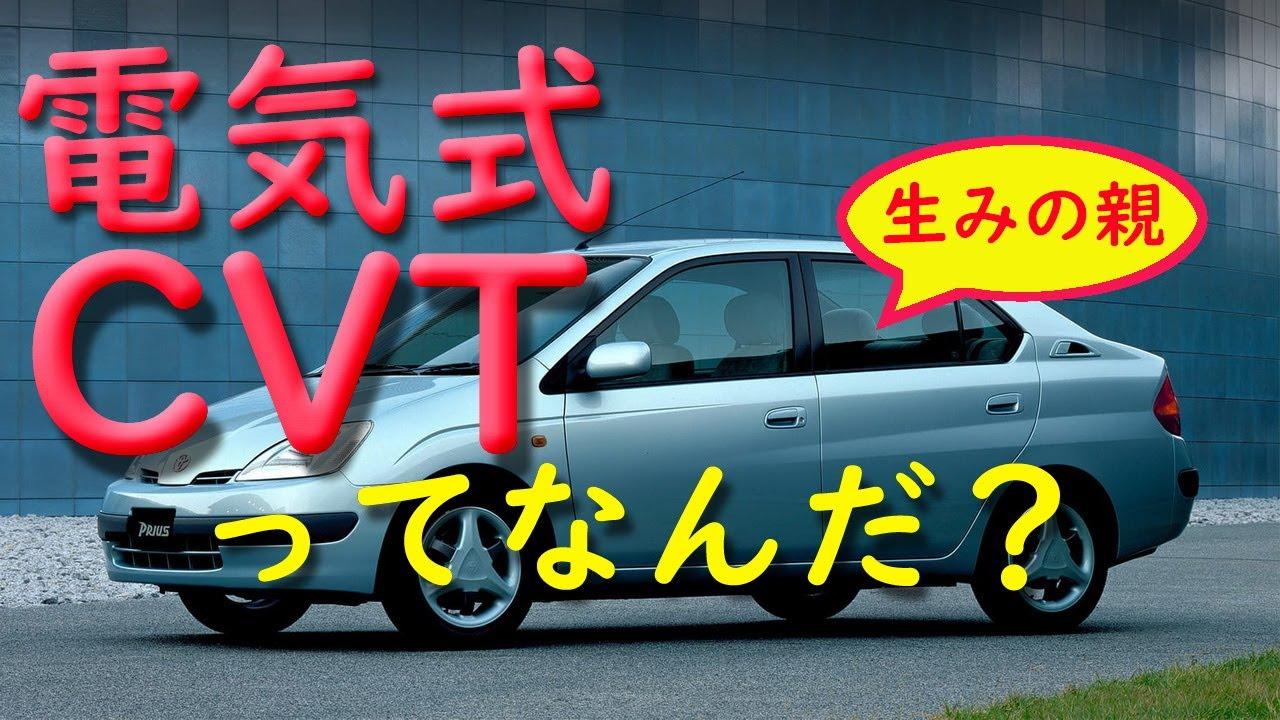 電気式CVT」という言葉はプリウスの誕生で生まれた! - YouTube
