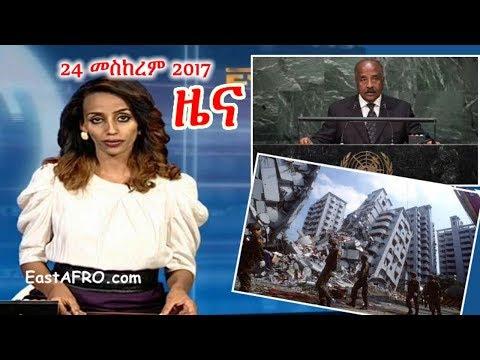 Eritrean News ( September 24, 2017) |  Eritrea ERi-TV