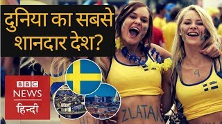Is this the World's Best Country? (BBC Hindi)