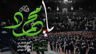 يا محمد | الملا عمار الكناني والملا علي الساعدي - حسينية الحاج عبد الزهره الفرطوسي - العراق - ميسان