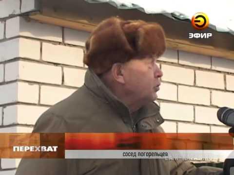 Перехват 08.02.13 В Новой Сосновке загорелся частный дом.