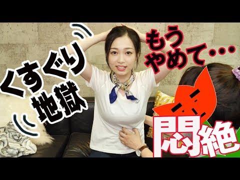 【くすぐり検証】歌手西田あいはくすぐりに耐えて童謡歌いきれるか!でまさかの結末